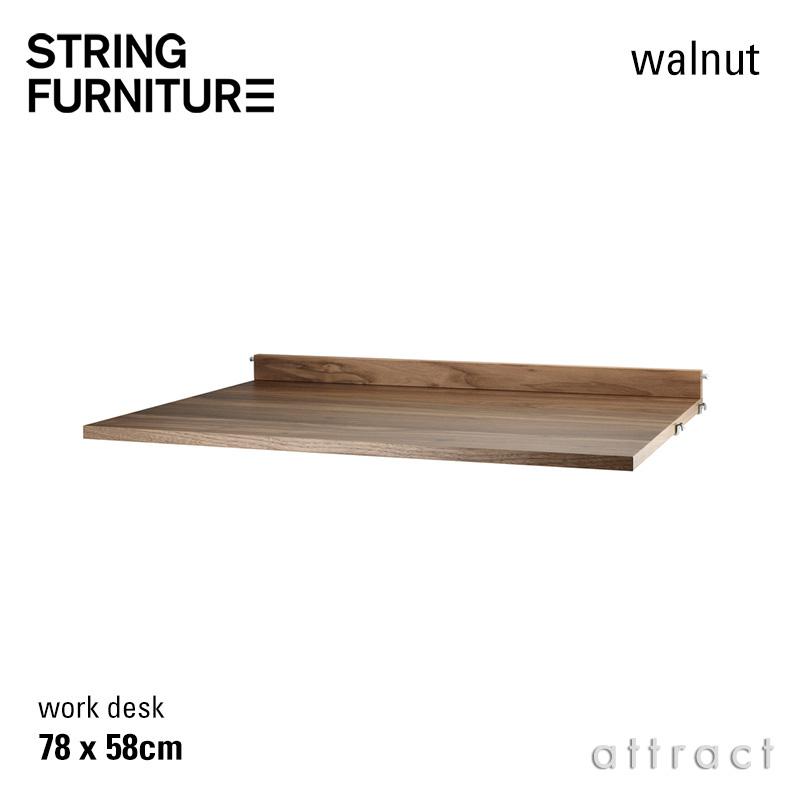 ストリング string システム system ワークデスク 78×58cm 1枚入 カラー:ウォールナット デザイン:ニルス・ストリニング 机 テーブル シェルフ システム 組み立て スウェーデン 【smtb-KD】