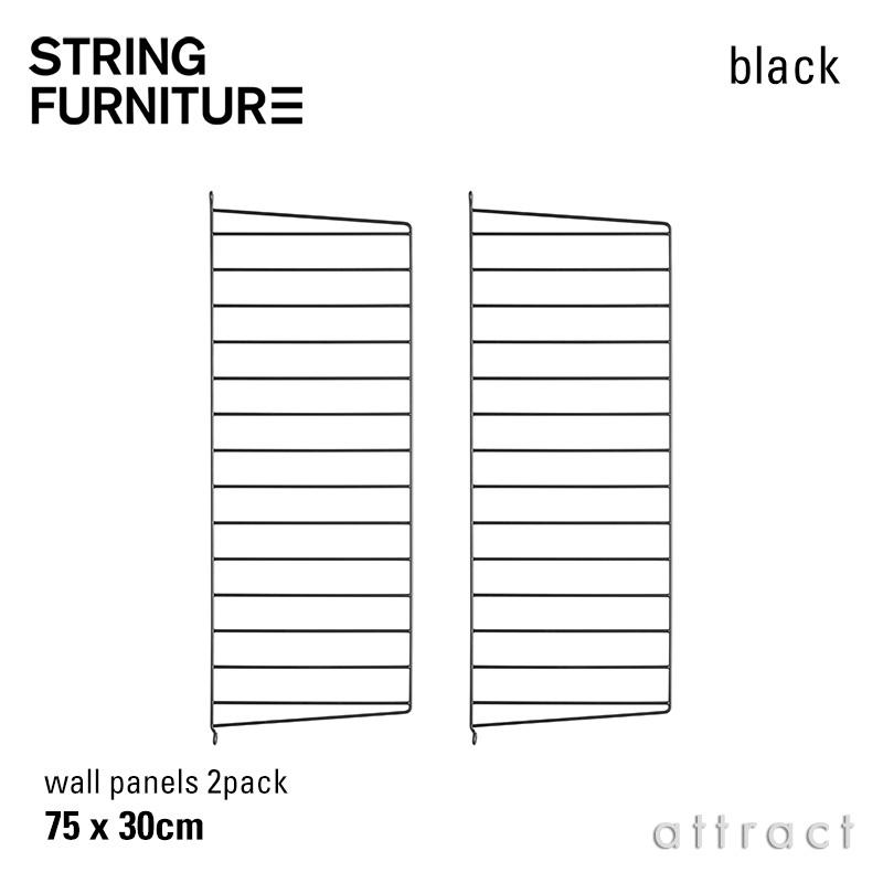 ストリング string システム system ウォールパネル 75×30cm 2枚入 カラー:3色 デザイン:ニルス・ストリニング サイドパネル ウォール 壁面収納 シェルフ システム 組み立て スウェーデン 【smtb-KD】