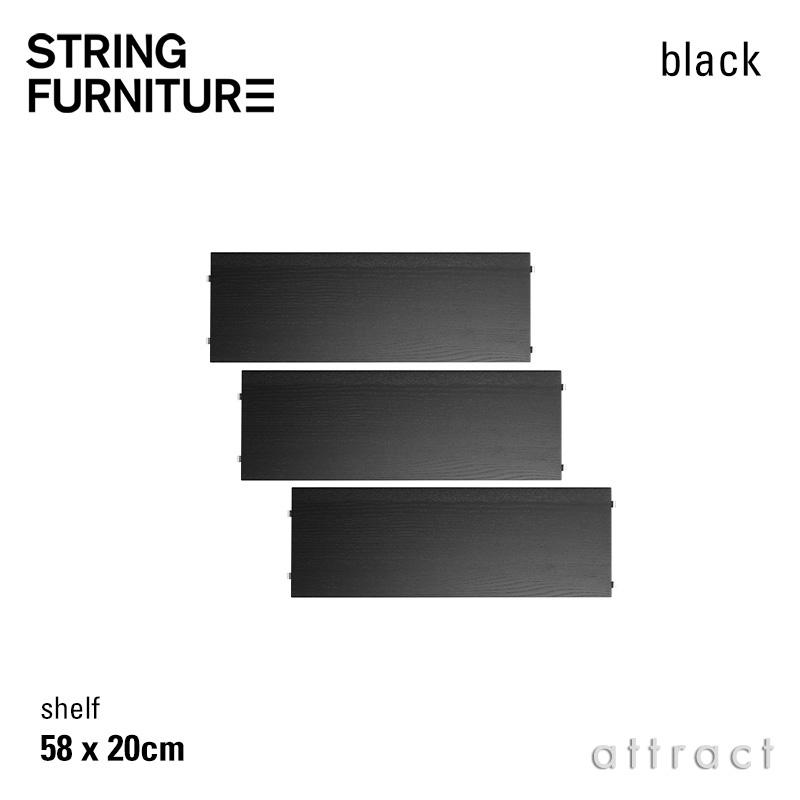 ストリング string システム system シェルフ 58×20cm 3枚入 カラー:ブラックステインドアッシュ デザイン:ニルス・ストリニング 棚 壁面収納 シェルフ システム 組み立て スウェーデン 【smtb-KD】