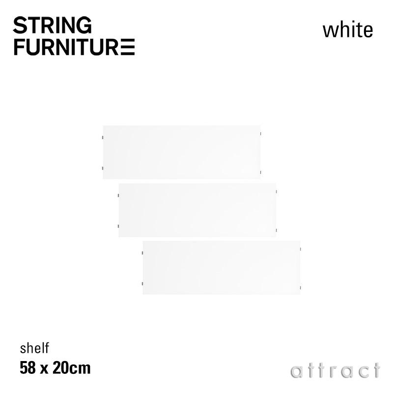 ストリング string システム system シェルフ 58×20cm 3枚入 カラー:ホワイト デザイン:ニルス・ストリニング シェルフ 棚 壁面収納 シェルフ システム 組み立て スウェーデン 【smtb-KD】