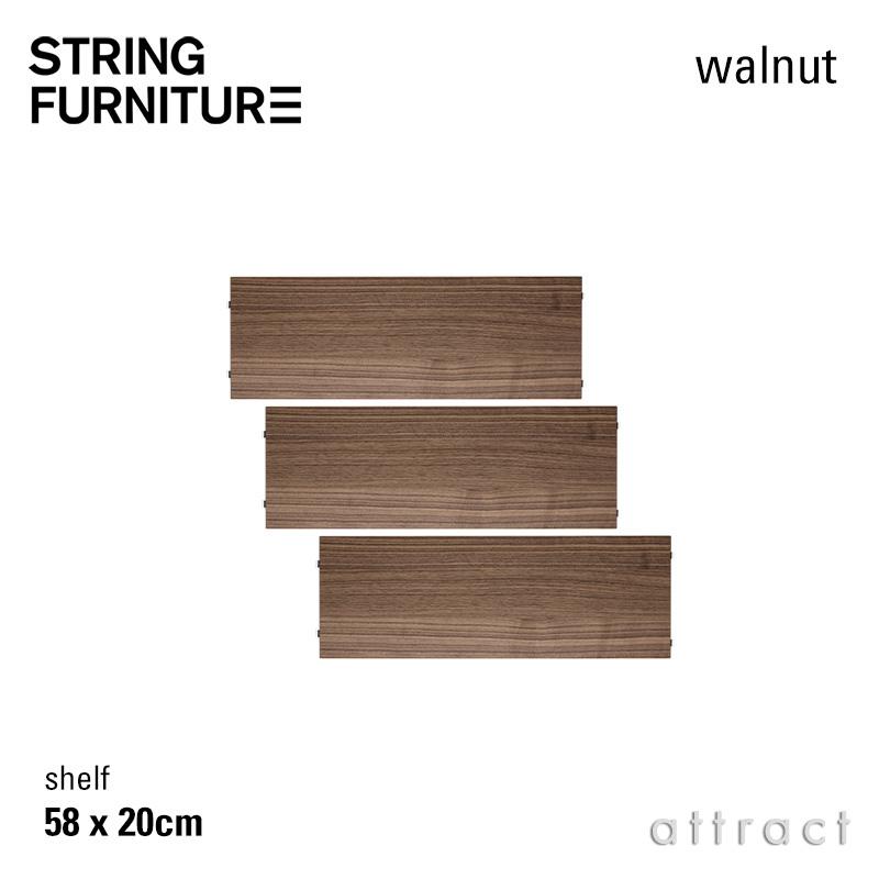 ストリング string システム system シェルフ 58×20cm 3枚入 カラー:ウォールナット デザイン:ニルス・ストリニング 棚 壁面収納 シェルフ システム 組み立て スウェーデン 【smtb-KD】