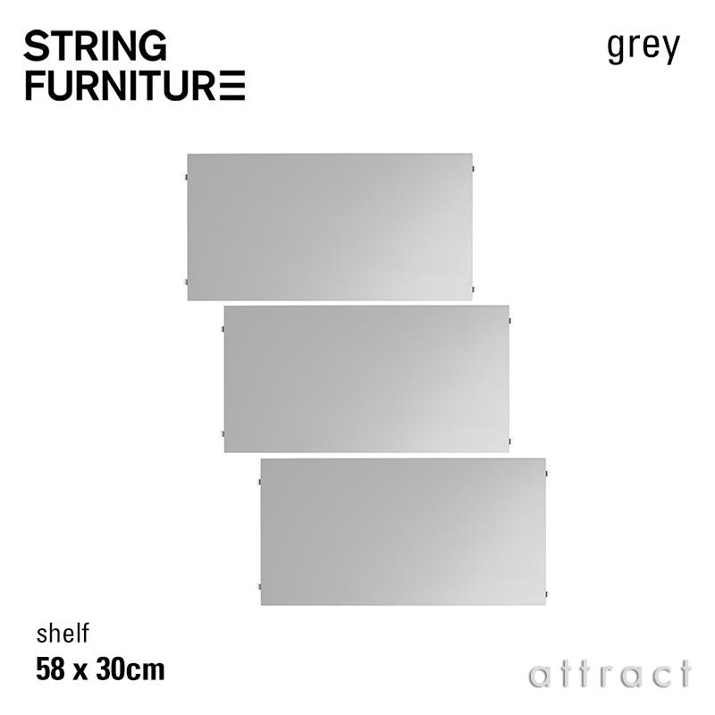 ストリング string システム system シェルフ 58×30cm 3枚入 カラー:グレー デザイン:ニルス・ストリニング シェルフ 棚 壁面収納 シェルフ システム 組み立て スウェーデン 【smtb-KD】
