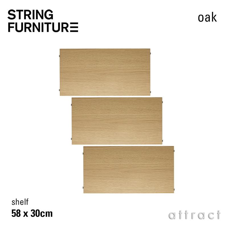ストリング string システム system シェルフ 58×30cm 3枚入 カラー:オーク デザイン:ニルス・ストリニング 棚 壁面収納 シェルフ システム 組み立て スウェーデン 【smtb-KD】