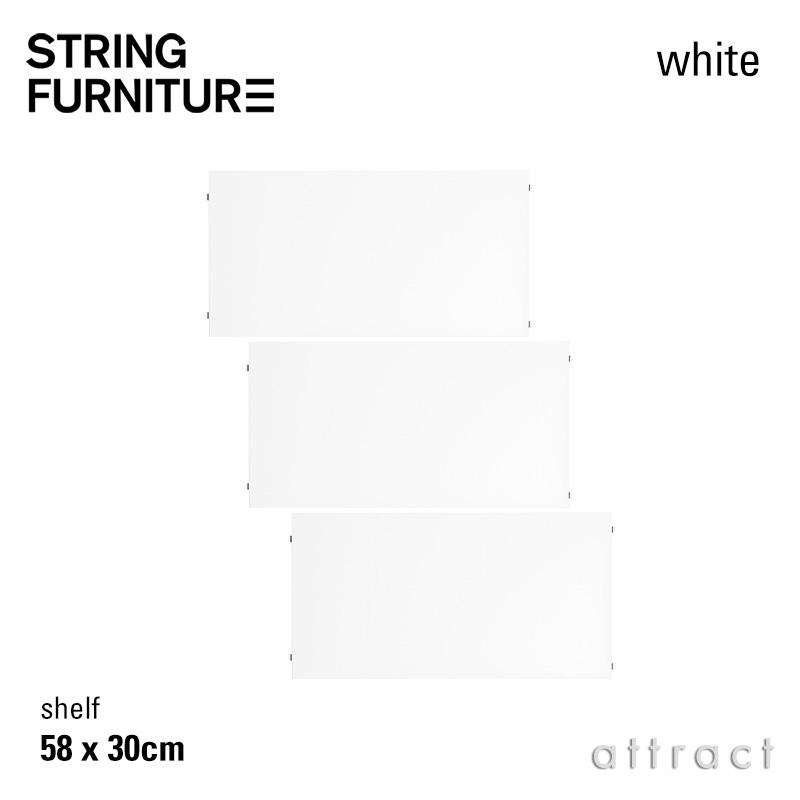 ストリング string システム system シェルフ 58×30cm 3枚入 カラー:ホワイト デザイン:ニルス・ストリニング シェルフ 棚 壁面収納 シェルフ システム 組み立て スウェーデン 【smtb-KD】