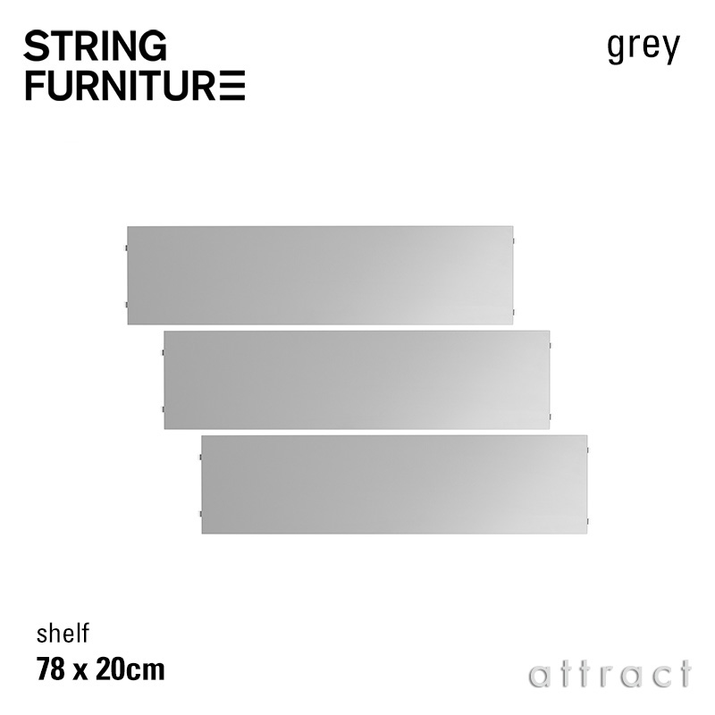 ストリング string システム system シェルフ 78×20cm 3枚入 カラー:グレー デザイン:ニルス・ストリニング シェルフ 棚 壁面収納 シェルフ システム 組み立て スウェーデン 【smtb-KD】