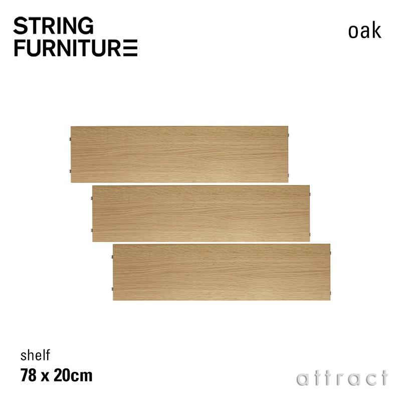 ストリング string システム system シェルフ 78×20cm 3枚入 カラー:オーク デザイン:ニルス・ストリニング 棚 壁面収納 シェルフ システム 組み立て スウェーデン 【smtb-KD】