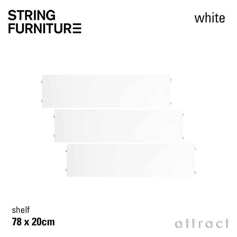 ストリング string システム system シェルフ 78×20cm 3枚入 カラー:ホワイト デザイン:ニルス・ストリニング シェルフ 棚 壁面収納 シェルフ システム 組み立て スウェーデン 【smtb-KD】