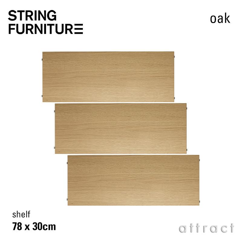 ストリング string システム system シェルフ 78×30cm 3枚入 カラー:オーク デザイン:ニルス・ストリニング 棚 壁面収納 シェルフ システム 組み立て スウェーデン 【smtb-KD】