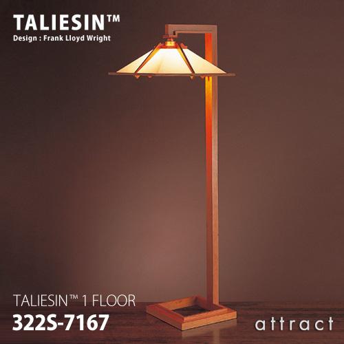 タリアセン TALIESIN TALIESIN 1 FLOOR フロアランプ 322S-7167 カラー:チェリー デザイン:フランク・ロイド・ライト 方形屋根 照明 デスクランプ スタンド ライト 建築 名作 インテリア 【smtb-KD】