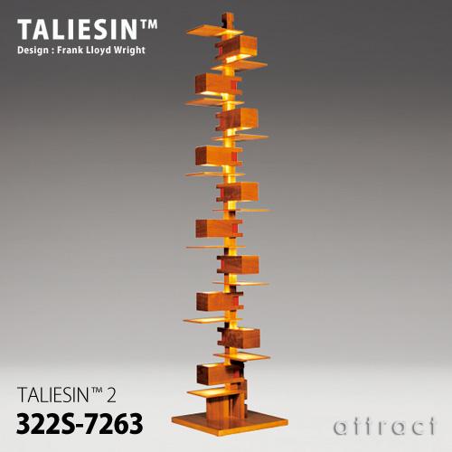 タリアセン TALIESIN TALIESIN 2 フロアランプ 322S-7263 カラー:チェリー フットスイッチ付き デザイン:フランク・ロイド・ライト 照明 デスクランプ スタンド ライト 建築 名作 インテリア 【smtb-KD】