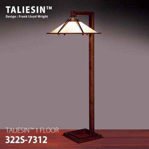 タリアセン TALIESIN TALIESIN 1 FLOOR フロアランプ 322S-7312 カラー:ウォルナット デザイン:フランク・ロイド・ライト 方形屋根 照明 デスクランプ スタンド ライト 建築 名作 インテリア 【smtb-KD】