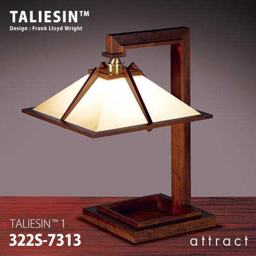 タリアセン TALIESIN TALIESIN 1 テーブルランプ 322S-7313 カラー:ウォルナット デザイン:フランク・ロイド・ライト 方形屋根 照明 デスクランプ スタンド ライト 建築 名作 インテリア 【smtb-KD】