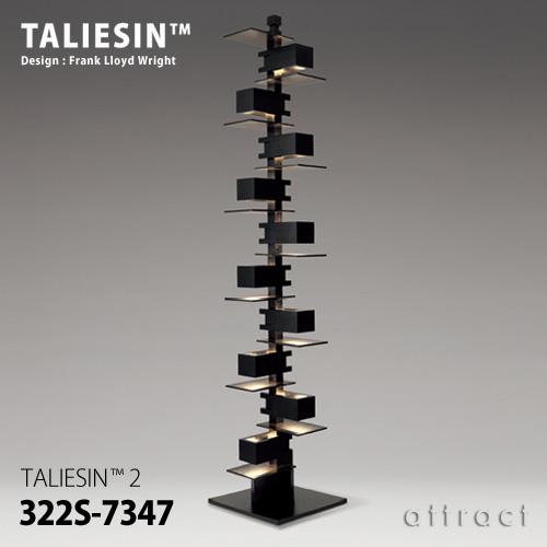 タリアセン TALIESIN TALIESIN 2 フロアランプ 322S-7347 カラー:ブラック フットスイッチ付き デザイン:フランク・ロイド・ライト 照明 デスクランプ スタンド ライト 建築 名作 インテリア 【smtb-KD】