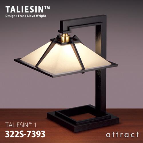 タリアセン TALIESIN TALIESIN 1 テーブルランプ 322S-7393 カラー:ブラック デザイン:フランク・ロイド・ライト 方形屋根 照明 デスクランプ スタンド ライト 建築 名作 インテリア 【smtb-KD】