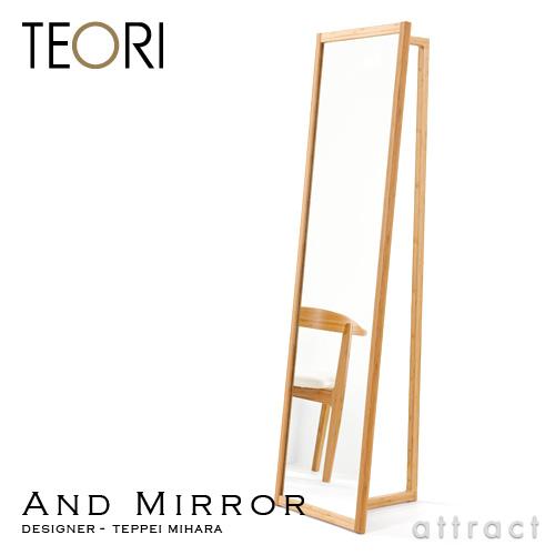 テオリ TEORI AND MIRROR アンドミラー ミラー付きコートハンガー 鏡 姿見 自立タイプ 竹抗菌オイル仕上げ デザイナー:三原 鉄平 玄関 コート 上着 インテリア 日本製 竹製品