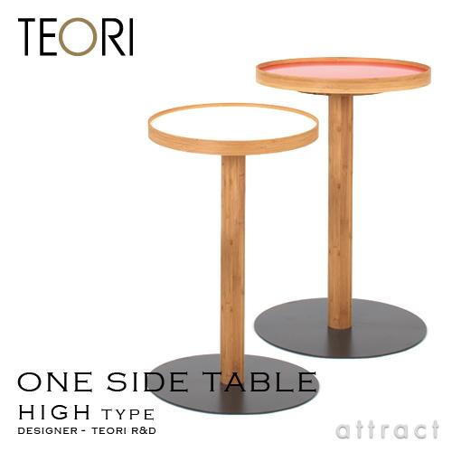 テオリ TEORI ONE SIDE TABLE ワン サイドテーブル 高さ:HIGH 61cmタイプ カラー:2色 竹集成材 デザイナー:TEORI R&D テーブル リビング ソファ モダン インテリア 日本製 竹製品 【smtb-KD】