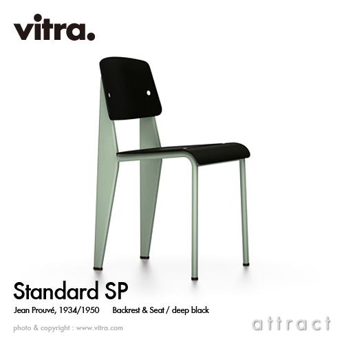 ヴィトラ Vitra Standard SP スタンダード エスピー デザイン:Jean Prouve ジャン・プルーヴェ カラー:背座 ディープブラック フレーム ミント 椅子 家具 デザイナー パントン イームズ 【smtb-KD】