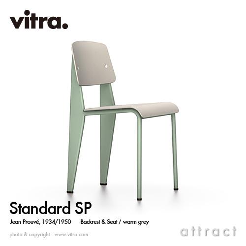 ヴィトラ Vitra Standard SP スタンダード エスピー デザイン:Jean Prouve ジャン・プルーヴェ カラー:背座 ウォームグレー フレーム ミント 椅子 家具 デザイナー パントン イームズ 【smtb-KD】