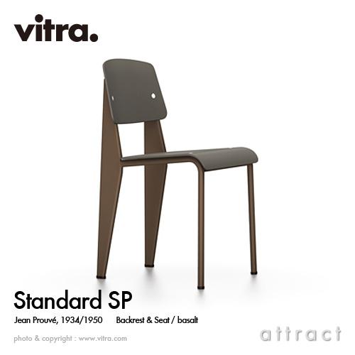ヴィトラ Vitra Standard SP スタンダード エスピー デザイン:Jean Prouve ジャン・プルーヴェ カラー:背座 バザルト フレーム コーヒー 椅子 家具 デザイナー パントン イームズ 【smtb-KD】