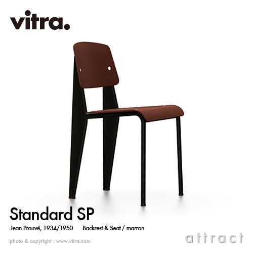 ヴィトラ Vitra Standard SP スタンダード エスピー デザイン:Jean Prouve ジャン・プルーヴェ カラー:背座 マロン フレーム ディープブラック 椅子 家具 デザイナー パントン イームズ 【smtb-KD】