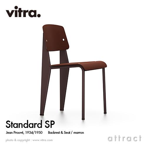 ヴィトラ Vitra Standard SP スタンダード エスピー デザイン:Jean Prouve ジャン・プルーヴェ カラー:背座 マロン フレーム チョコレート 椅子 家具 デザイナー パントン イームズ 【smtb-KD】