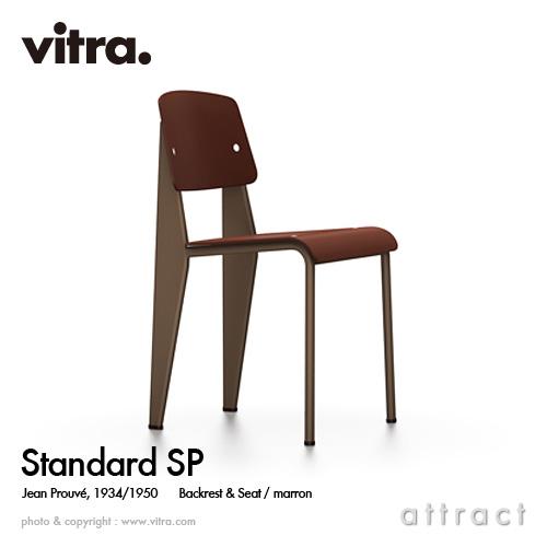 ヴィトラ Vitra Standard SP スタンダード エスピー デザイン:Jean Prouve ジャン・プルーヴェ カラー:背座 マロン フレーム コーヒー 椅子 家具 デザイナー パントン イームズ 【smtb-KD】