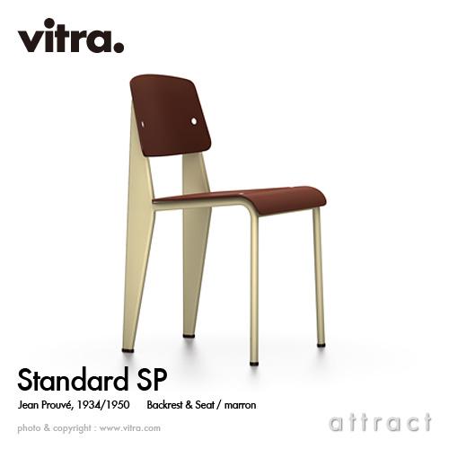 ヴィトラ Vitra Standard SP スタンダード エスピー デザイン:Jean Prouve ジャン・プルーヴェ カラー:背座 マロン フレーム エクリュ 椅子 家具 デザイナー パントン イームズ 【smtb-KD】
