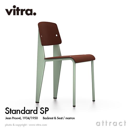 ヴィトラ Vitra Standard SP スタンダード エスピー デザイン:Jean Prouve ジャン・プルーヴェ カラー:背座 マロン フレーム ミント 椅子 家具 デザイナー パントン イームズ 【smtb-KD】