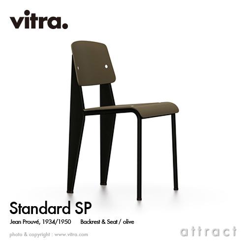 ヴィトラ Vitra Standard SP スタンダード エスピー デザイン:Jean Prouve ジャン・プルーヴェ カラー:背座 オリーブ フレーム ディープブラック 椅子 家具 デザイナー パントン イームズ 【smtb-KD】