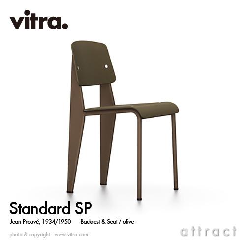 ヴィトラ Vitra Standard SP スタンダード エスピー デザイン:Jean Prouve ジャン・プルーヴェ カラー:背座 オリーブ フレーム コーヒー 椅子 家具 デザイナー パントン イームズ 【smtb-KD】