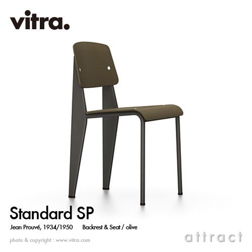 ヴィトラ Vitra Standard SP スタンダード エスピー デザイン:Jean Prouve ジャン・プルーヴェ カラー:背座 オリーブ フレーム バザルト 椅子 家具 デザイナー パントン イームズ 【smtb-KD】