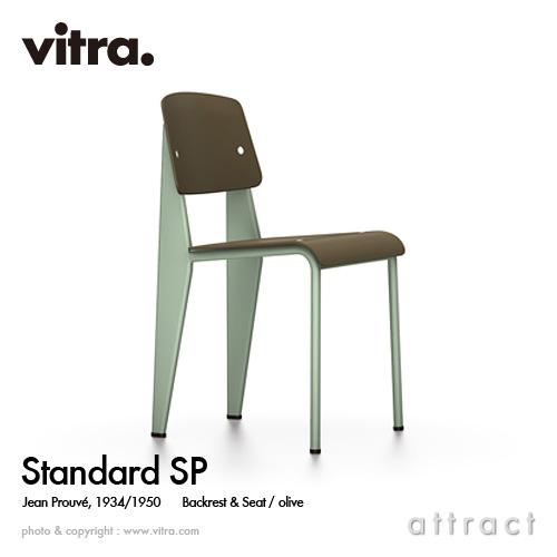 ヴィトラ Vitra Standard SP スタンダード エスピー デザイン:Jean Prouve ジャン・プルーヴェ カラー:背座 オリーブ フレーム ミント 椅子 家具 デザイナー パントン イームズ 【smtb-KD】