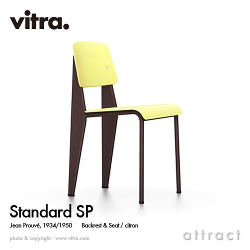 ヴィトラ Vitra Standard SP スタンダード エスピー デザイン:Jean Prouve ジャン・プルーヴェ カラー:背座 レモン フレーム チョコレート 椅子 家具 デザイナー パントン イームズ 【smtb-KD】
