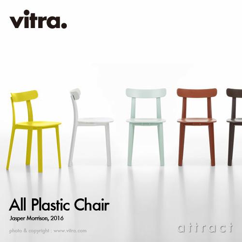 安心保証の正規取扱店 数多くの著名デザイナーによる名作の数々を手掛けるVitra社 スイス 正規品 オリジナル デザイン 建築 プロダクト ヴィトラ Vitra オール プラスチック チェア 激安卸販売新品 All Plastic Chair ビトラ Morrison イームズ オフィス デザイン:Jasper カラー:全7色 ダイニング 椅子 ジャスパー アウトドア パントン プラスティック 限定特価 smtb-KD モリソン デザイナー