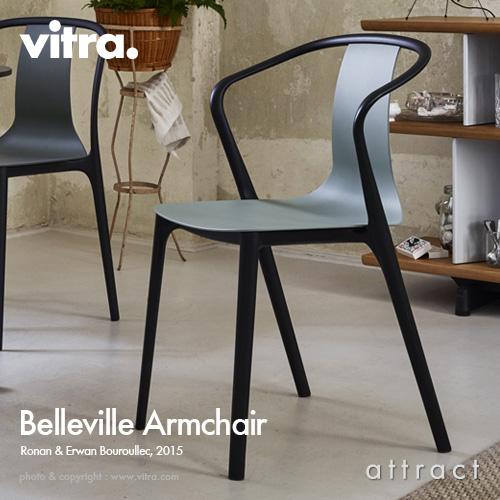 ヴィトラ Vitra Belleville Armchair ベルヴィル アームチェア プラスチックシェル デザイン:Ronan & Erwan Bouroullec ロナン&エルワン・ブルレック カラー:5色 アウトドア・スタッキング可能 椅子 家具 【smtb-KD】