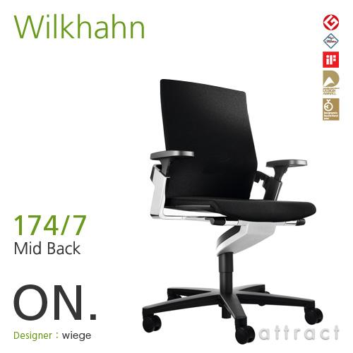 ウィルクハーン Wilkhahn ON. オン Swivel Chair スウィーベルチェア ミドルバック アームチェア 174 7 張地:ファイバーフレックス シルバーフレーム×ポリアミドベース 可動アーム リクライニング【smtb-KD】