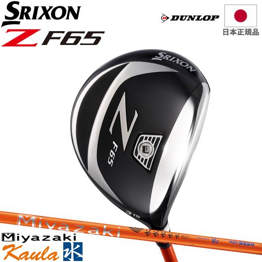 スリクソン Z F65フェアウェイウッドMiyazaki Kaula MIZU 5/6 シャフト装着仕様#DUNLOP/SRIXON16ZF65FW/メンズ#ミヤザキカウラミズ/水/MIYAZAKI