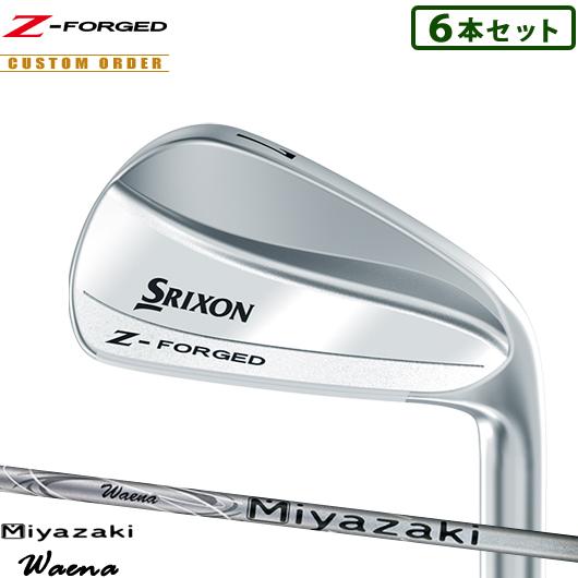 スリクソン Z-FORGED アイアン6本セット(#5-#,PW)Miyazaki Waena シャフト装着仕様#カスタムオーダー#特注#DUNLOP/SRIXON/18Z/右打用/Zフォージド#ミヤザキワエナカーボン