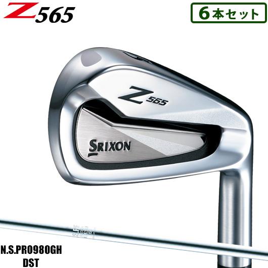 スリクソン Z565アイアン6本セット (#5-#9,PW)N.S.PRO980GH DST シャフト装着仕様#DUNLOP/SRIXON16Z565IRON/メンズ#NSプロ980GHDSTスチール