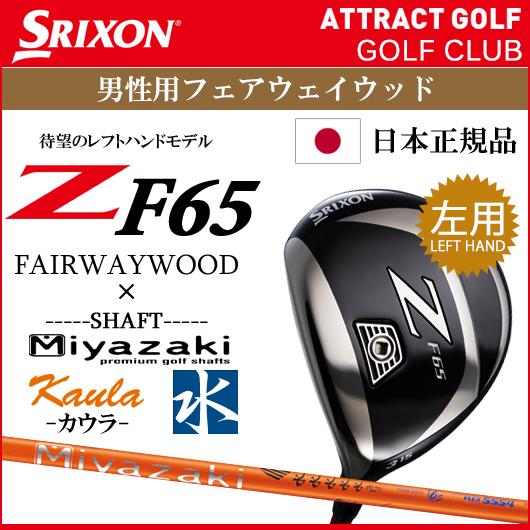 【新品】【送料無料】【日本正規品】スリクソン Z F65フェアウェイウッド 左打ち用Miyazaki Kaula MIZU 5/6 シャフト装着仕様[DUNLOP/SRIXON16ZF65FW/メンズ][ミヤザキカウラミズ/水/MIYAZAKI]