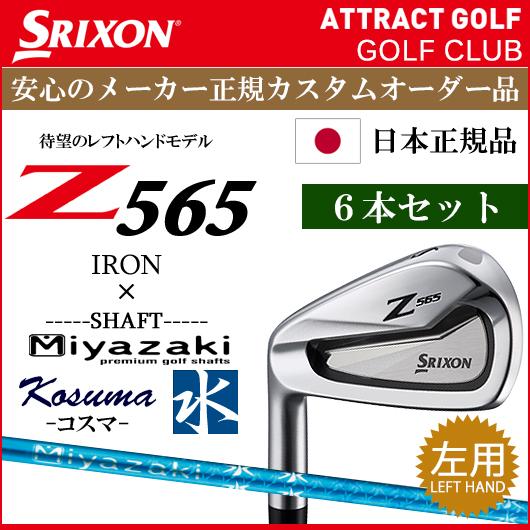 【新品】【送料無料】【メーカー正規カスタム品】スリクソン Z565アイアン 左打ち用6本セット (#5-#9,PW)Miyazaki Kosuma Blue IRON シャフト装着仕様[DUNLOP/SRIXON16Z565IRON/メンズ][ミヤザキコスマブルーカーボン]