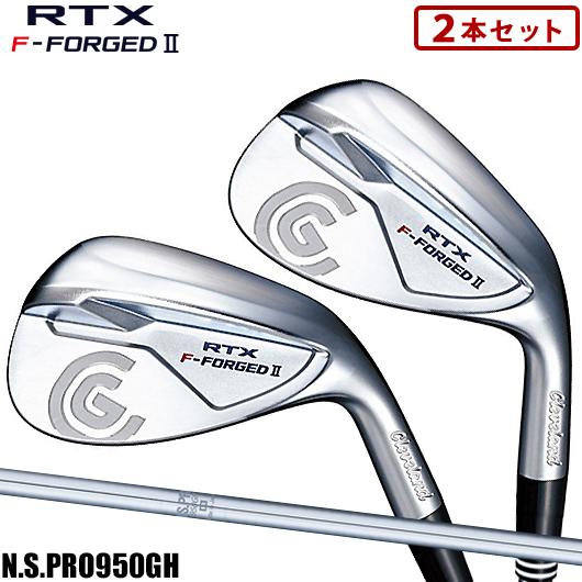 【2本セット】クリーブランド RTX F-FORGED 2 ウェッジN.S.PRO950GH シャフト装着仕様#日本仕様/Cleveland/RTXFフォージド2/CUSTOM#NSプロ950GH