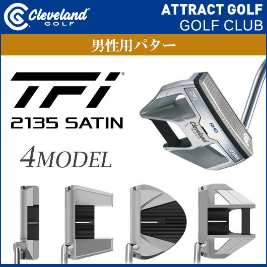 【新品】【送料無料】【日本仕様・日本正規品】クリーブランド TFI2135 SATIN パター 全4モデル[Cleaveland/TFI2135サテンPUTTER]