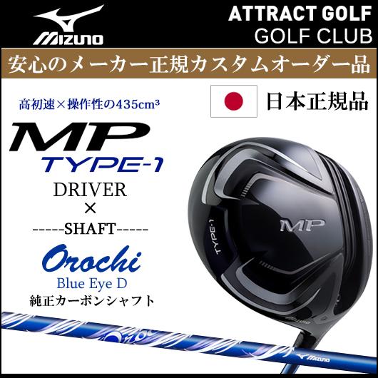 【新品】【送料無料】【メーカー正規カスタム品】ミズノ MP TYPE-1 ドライバー 特注品Orochi Blue Eye D シャフト装着仕様[MIZUNO/MPタイプ1/2017モデル/435cc][オロチブルーアイD]