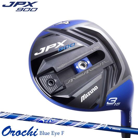 ミズノ JPX900 フェアウェイウッドOrochi Blue Eye F シャフト装着仕様#MIZUNO/JPX900FW/飛びスピン#オロチブルーアイ純正カーボン