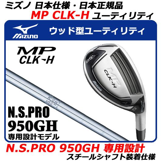 【新品】【送料無料】【日本仕様・日本正規品】ミズノ CLK-H ユーティリティ・N.S.PRO950GHシャフト装着仕様(NSプロ950GH) [MIZUNO/MPCLKH/UT/U3/U4/U5]