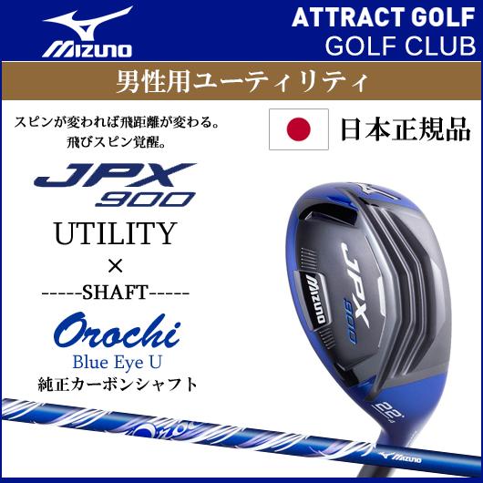【新品】【送料無料】【日本正規品】ミズノ JPX900 ユーティリティOrochi Blue Eye U シャフト装着仕様[MIZUNO/JPX900UT/飛びスピン][オロチブルーアイ純正カーボン]