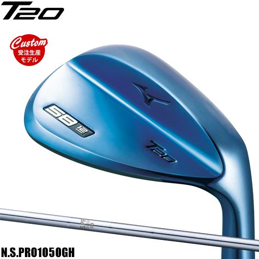 【カスタム】ミズノ T20 ウェッジ ブルーIP仕上げN.S.PRO1050GHシャフト装着仕様#MIZUNO#T-20#養老カスタム#右打用#NSプロ1050GH