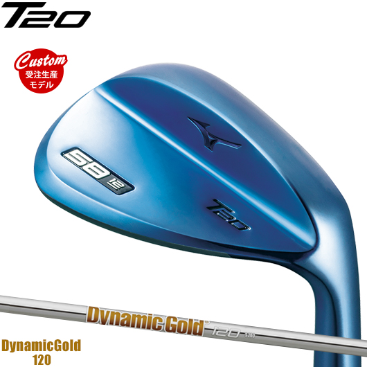 【カスタム】ミズノ T20 ウェッジ ブルーIP仕上げダイナミックゴールド 120 シャフト装着仕様#MIZUNO#T-20#養老カスタム#右打用#DynamicGold120#DG120