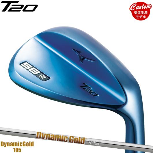 【カスタム】ミズノ T20 ウェッジ ブルーIP仕上げダイナミックゴールド 105 シャフト装着仕様#MIZUNO#T-20#養老カスタム#右打用#DynamicGold95#DG105